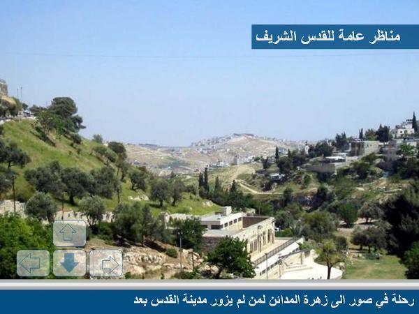 زيارة إلى القدس الشريف مع صور رائعة 74