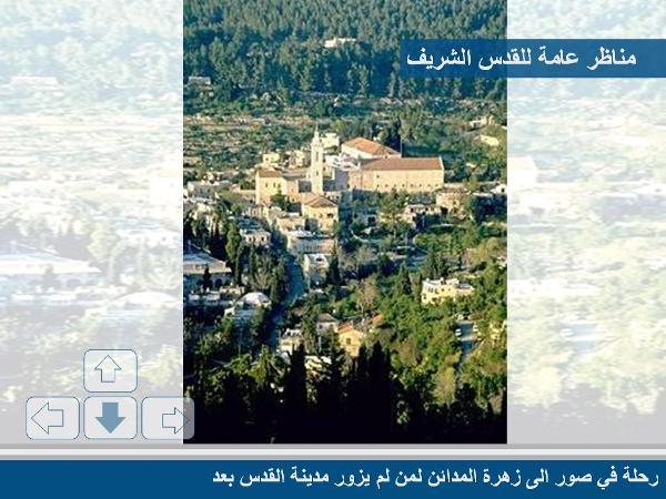 زيارة إلى القدس الشريف مع صور رائعة 76