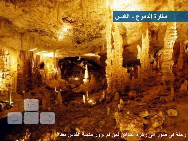 زيارة إلى القدس الشريف مع صور رائعة 79