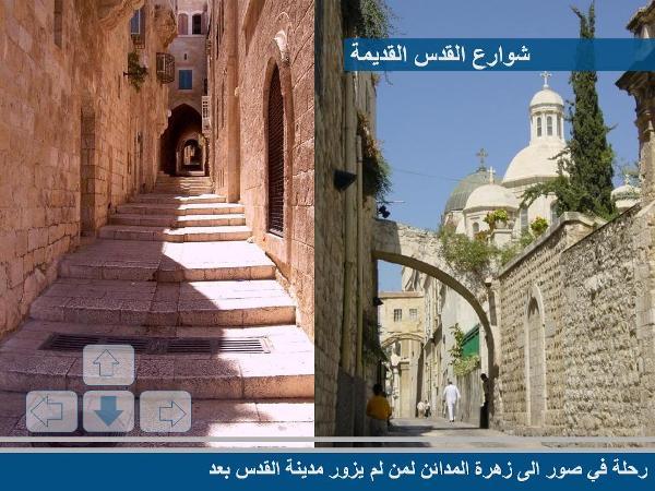 تعالو نتمشى في شوارع القدس  8