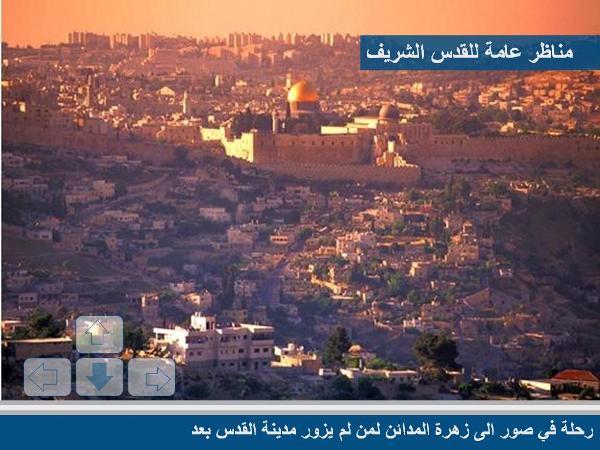 زيارة إلى القدس الشريف مع صور رائعة 81