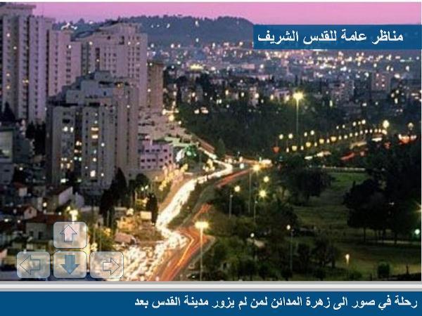 زيارة إلى القدس الشريف مع صور رائعة 82