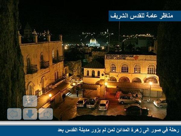 زيارة إلى القدس الشريف مع صور رائعة 83