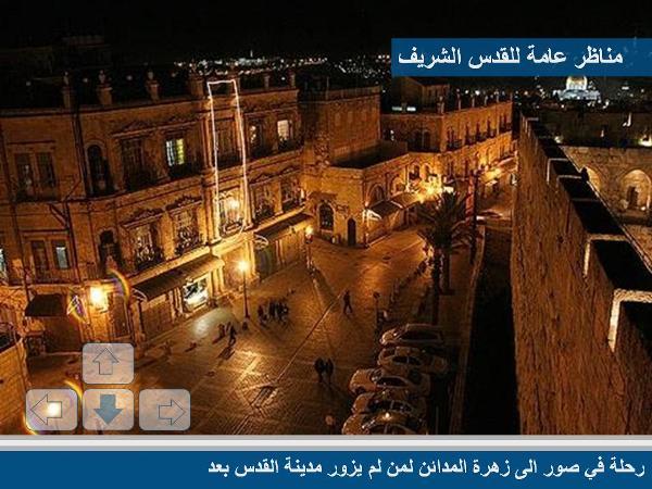 زيارة إلى القدس الشريف مع صور رائعة 84
