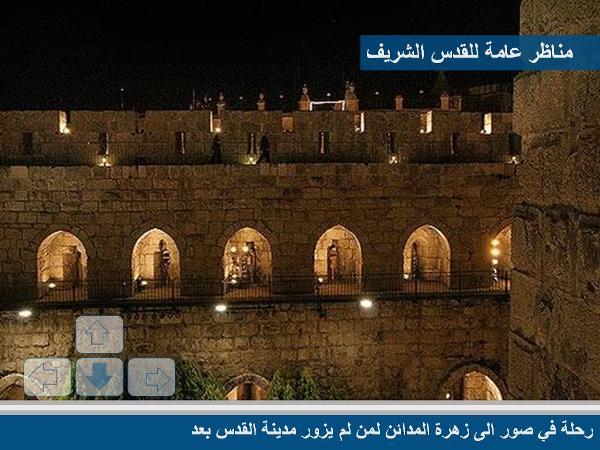 زيارة إلى القدس الشريف مع صور رائعة 85