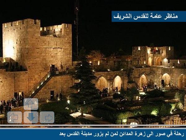 زيارة إلى القدس الشريف مع صور رائعة 86