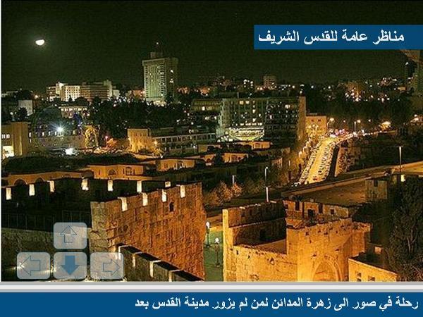 زيارة إلى القدس الشريف مع صور رائعة 87
