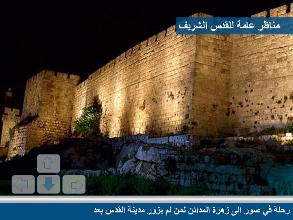 زيارة إلى القدس الشريف مع صور رائعة 88