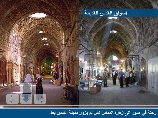تعالو نتمشى في شوارع القدس  9