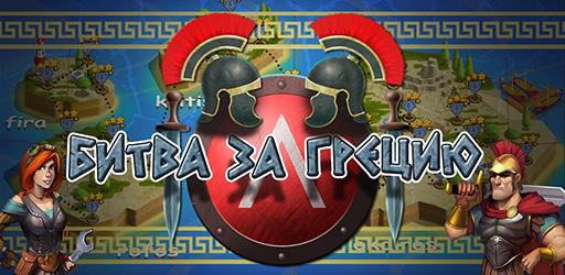 Битва за Грецию (Defense Of Greece) Logo-rus-512