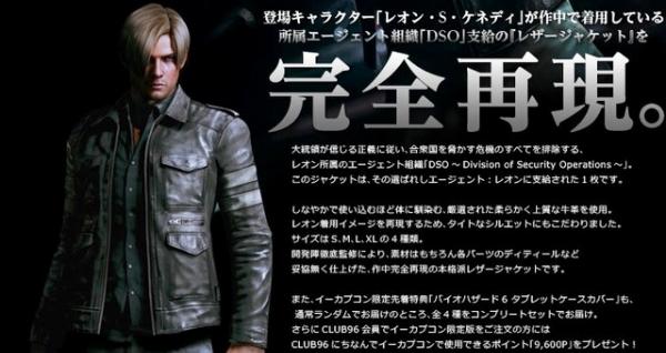 """resident - Edição Limitada de Resident Evil 6 custará """"apenas"""" 2.300 Reais Re6limited"""