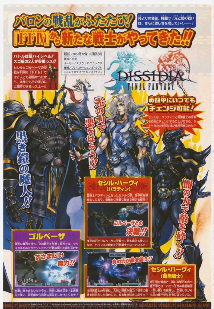 Dissisia Final Fantasy : RPG et Baston sur PSP 58201120080910_184243_0_big