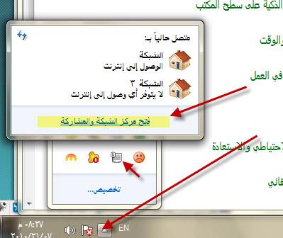 شرح بالصور طريقة تسريع الانرنت بدون برامج في ويندوز 7 929_geek4arab.com