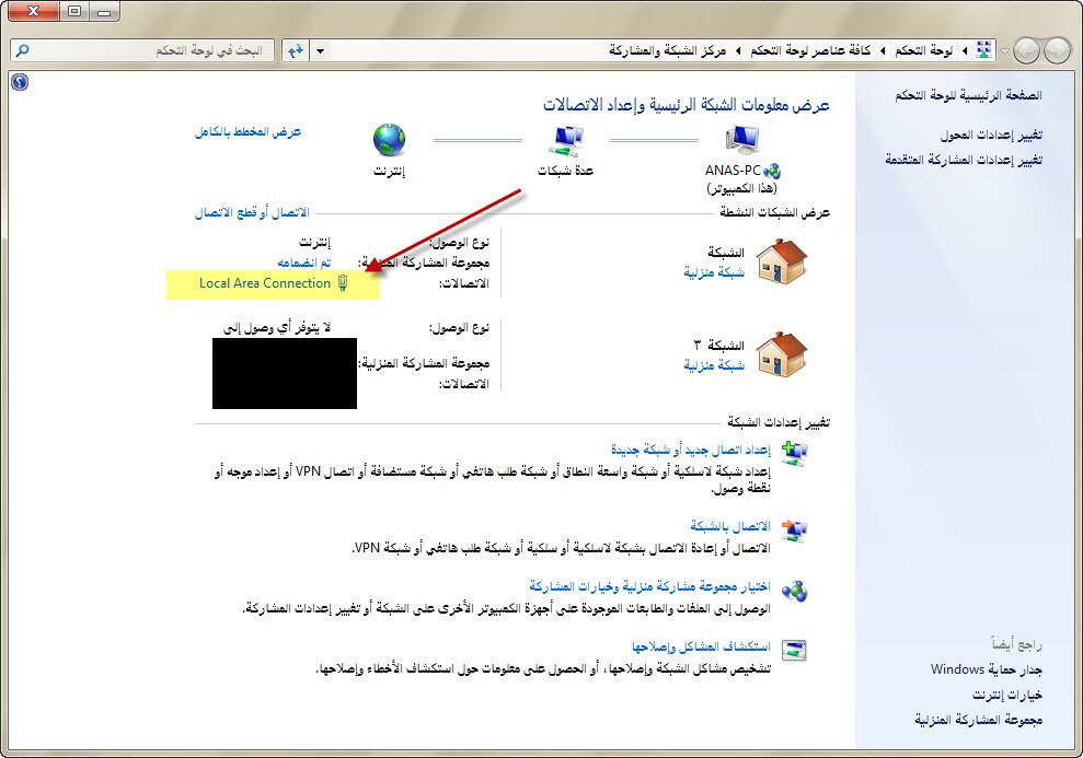شرح بالصور طريقة تسريع الانرنت بدون برامج في ويندوز 7 930_geek4arab.com
