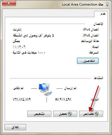 شرح بالصور طريقة تسريع الانرنت بدون برامج في ويندوز 7 931_geek4arab.com