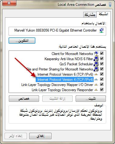 شرح بالصور طريقة تسريع الانرنت بدون برامج في ويندوز 7 932_geek4arab.com