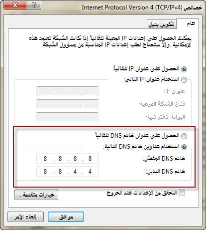 شرح بالصور طريقة تسريع الانرنت بدون برامج في ويندوز 7 933_geek4arab.com