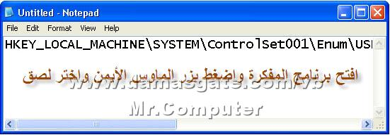 شرح تحويل الفلاشة إلى هارد ديسك ثابت وتقسيمها إلى أكثر من بارتشن 1023_geek4arab.com