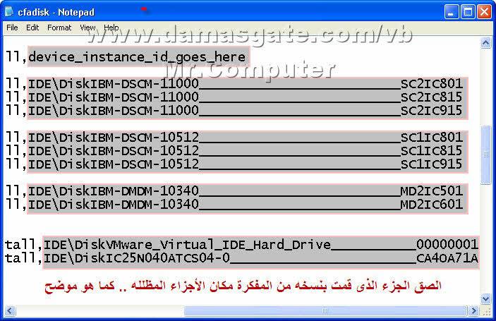 شرح تحويل الفلاشة إلى هارد ديسك ثابت وتقسيمها إلى أكثر من بارتشن 1026_geek4arab.com