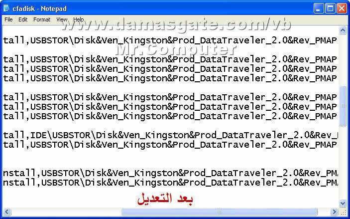 شرح تحويل الفلاشة إلى هارد ديسك ثابت وتقسيمها إلى أكثر من بارتشن 1027_geek4arab.com