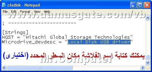 شرح تحويل الفلاشة إلى هارد ديسك ثابت وتقسيمها إلى أكثر من بارتشن 1028_geek4arab.com