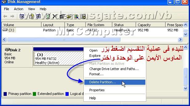 شرح تحويل الفلاشة إلى هارد ديسك ثابت وتقسيمها إلى أكثر من بارتشن 1045_geek4arab.com