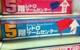 Super Potato Akihabara, le spécialiste du retro gaming Super-potato-akihabara_14-160x100