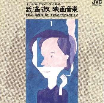 Toru Takemitsu (cinéma) VICG5124