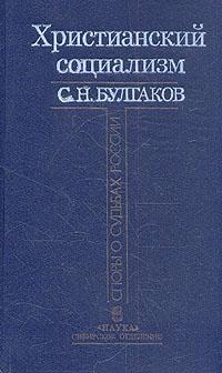 Христианский социализм (анализируя статью прот. С.Булгакова) 2654484e0ff408276458c05eec18c1d2