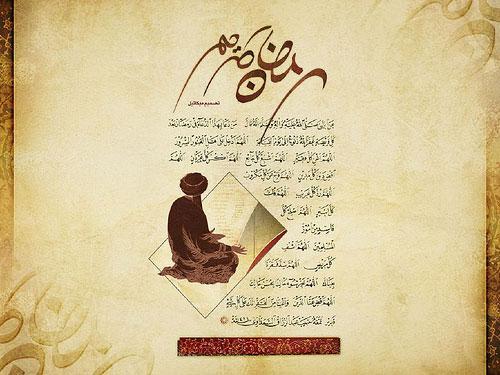 خشــــــــــــــية الله  Ramadan-kareem-65