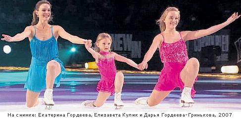 Екатерина Гордеева - Страница 5 About3