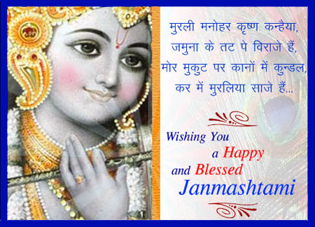Image qui font du bien. - Page 8 Wishing-you-a-happy-and-blessed-janmashtami