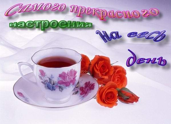 Зашел на форум - поздоровайся со всеми))) - Страница 2 1291183174nastroenie