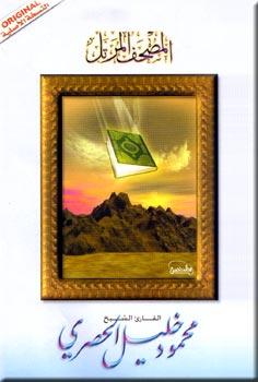 مكتبة القرآن الكريم لجميع مشايخ العالم متجدد 17b