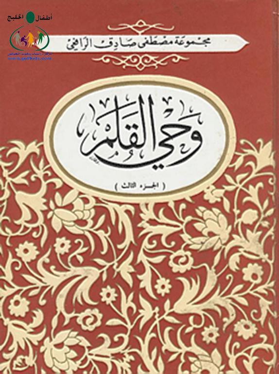 كتاب وحي القلم Arrf