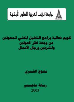 55 رسالة ماجستير ودكتوراة F-Taheel