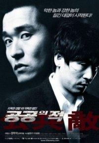 Cinéma coréen Posterphoto180