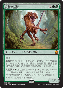Dragons of Tarkir Deathbringer-Regent