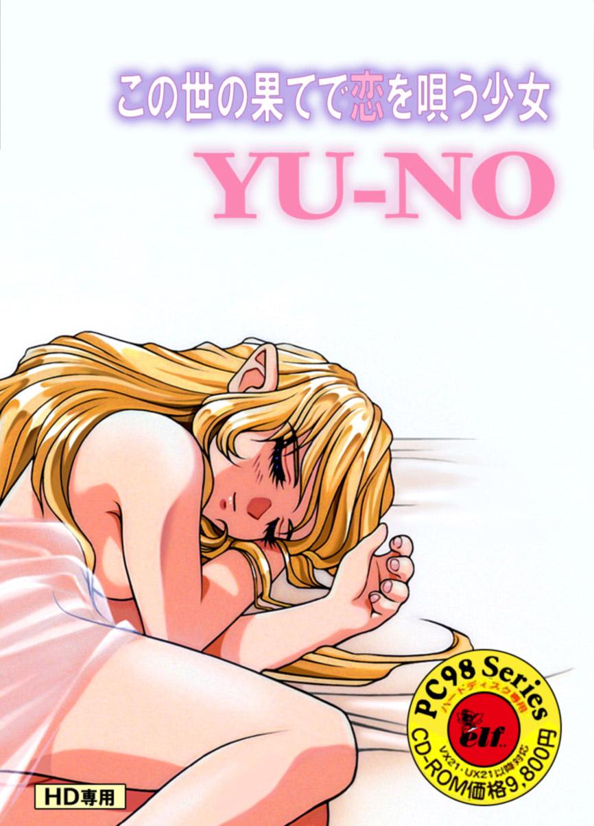 """Les jeux d'aventure (dont les """"point'n click"""" et les """"Visual Novel"""")  Yunopc98-cover"""