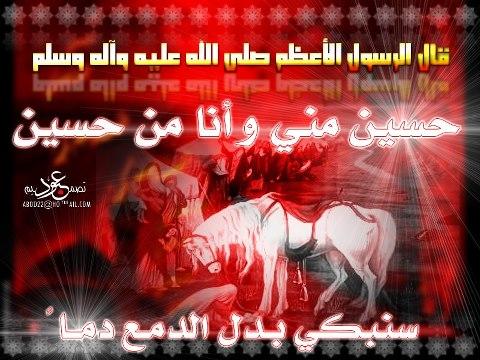 سيرة الامام الحسين(عليه السلام) Husseinmeni