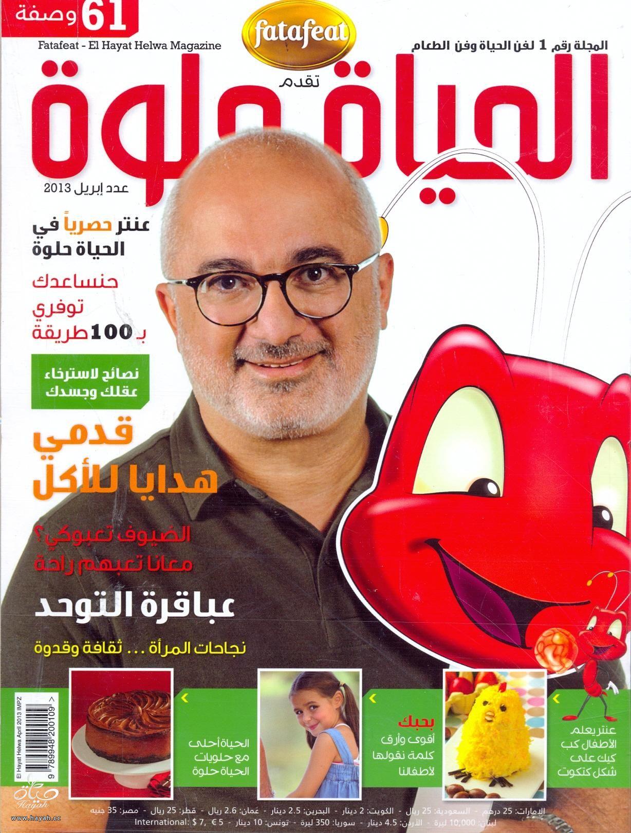 مجلة فتافيت الحياة حلوة 2013 Hayahcc_1370359715_535