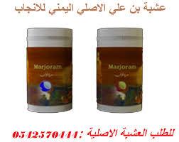 عــشـبة بـن علي اليمني : علاج العقم وتأخــير حالات لأنجاب لدى الرجال والنساء Hayahcc_1459626414_388