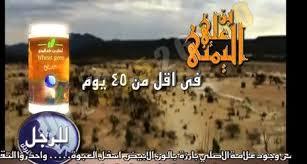عــشـبة بـن علي اليمني : علاج العقم وتأخــير حالات لأنجاب لدى الرجال والنساء Hayahcc_1459626414_645
