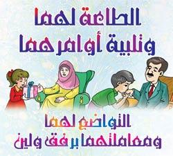 بر الوالدين ....للأطفال  116789
