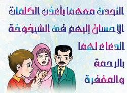 بر الوالدين ....للأطفال  116790