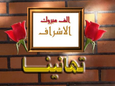 مجتمع  حلم الشباب العربي يهنىء ياسمينة الشام بالمنصب الجديد 122936