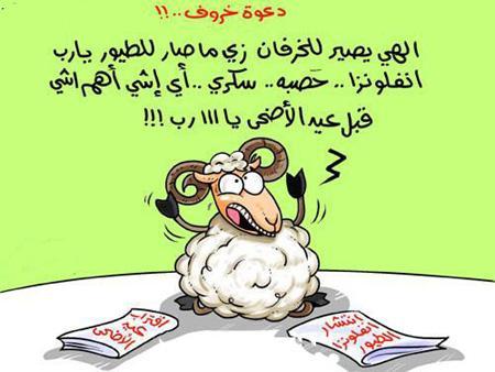 كاريكاتير مضحك - صفحة 9 43386