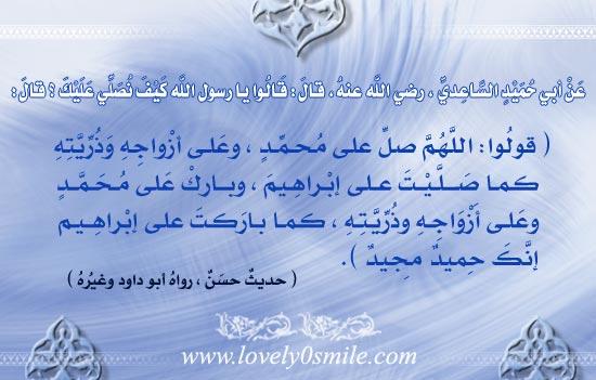 الاذكار للتذكار احاديث عن رَسول الله صلي الله صلي الله عليه وسلم - صفحة 3 56172