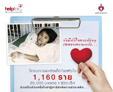 ทำบุญช่วยเหลือมูลนิธิเด็กโรคหัวใจ ง่ายๆแค่ส่งsms 1000_20090913232143