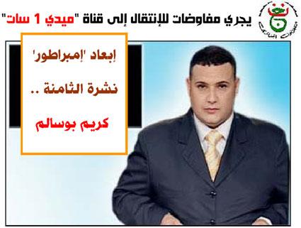 E.N.TV. ALGERIENNE tOUT VA BIEN  Bousalem2109